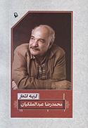گزينه اشعار محمدرضا عبدالملكيان