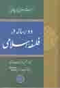 دو رساله در فلسفه اسلامي