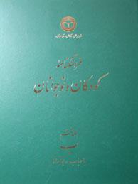 تصویر فرهنگنامه كودكان و نوجوانان ـ جلد6
