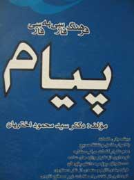 فرهنگ فارسي به فارسي پيام