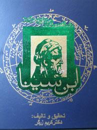 تصویر داستان حیرتانگیز شاقول سحرانگیز ابنسینا (با قاب)