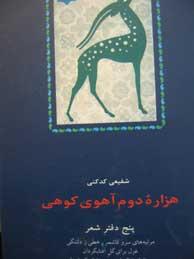 تصویر هزاره دوم آهوي كوهي: پنج دفتر شعر