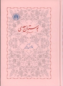 تصویر بوستان سعدي (سعدي نامه)