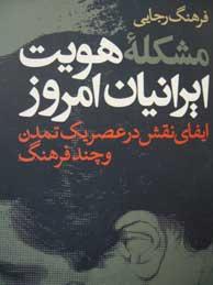 تصویر مشکله هویت ایرانیان امروز (ایفای نقش در عصر یک تمدن و چند فرهنگ دیگر)