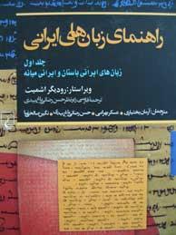 راهنماي زبان هاي ايراني-جلد 1(زبانهاي باستان و ميانه)