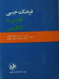 تصویر فرهنگ جيبي فارسي به انگليسي (آريانپور)