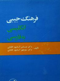 تصویر فرهنگ جيبي انگليسي به فارسي (آريانپور / اميركبير)