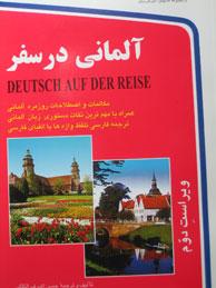آلماني در سفر + CD