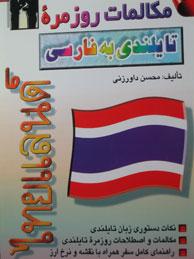 مكالمات روزمره تايلندي به فارسي
