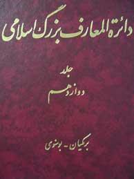 دایرةالمعارف بزرگ اسلامی ـ جلد 12 (برمکیان ـ بوسنوی)