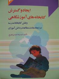 تصویر ايجاد و گسترش كتابخانههاي آموزشگاهي نقش آن در عادت مطالعه