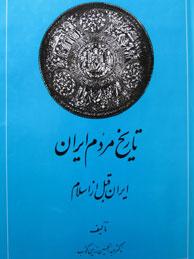 تصویر تاریخ مردم ایران ـ 2جلد