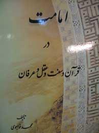 تصویر امامت در قرآن و سنت و عقل و عرفان