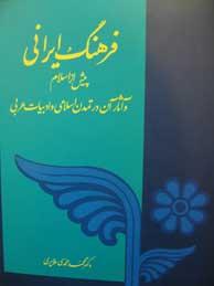 فرهنگ ایرانی پیش از اسلام و آثار آن در ...
