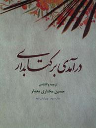 تصویر درآمدي بر كتابداري
