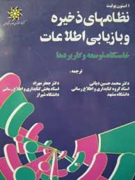 تصویر نظامهاي ذخيره و بازيابي اطلاعات