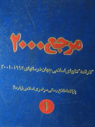 مرجع 2000  - 3جلدي (كارنامه كتابهاي اسلامي جهان ازسال2000 -97وCD