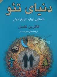 تصویر دنياي تئو(يك رمان تاريخي درباره اديان و مذهب مردمان)
