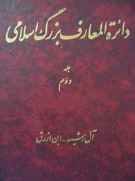 دايرةالمعارف بزرگ اسلامي - جلد 2