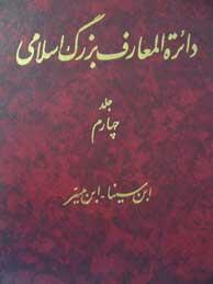 تصویر دایرةالمعارف بزرگ اسلامی - جلد 4