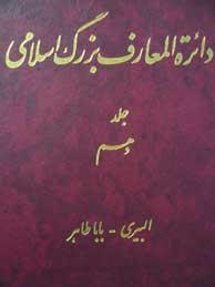 تصویر دايرةالمعارف بزرگ اسلامي ـ جلد 10