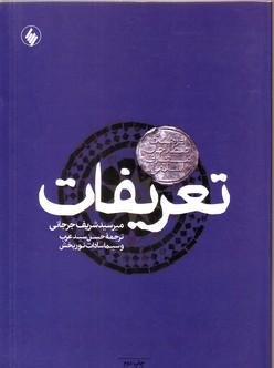 تصویر تعريفات (فرهنگ اصطلاحات معارف اسلامي)
