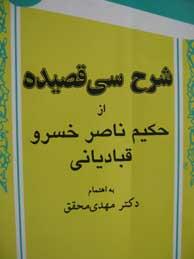 تصویر شرح سي قصيده حكيم ناصر خسرو قبادياني (ويراست 2)