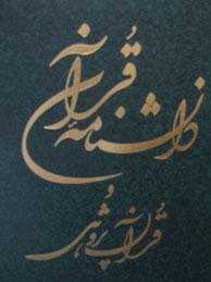 تصویر دانشنامه قرآن و قرآن پژوهی-2جلدی