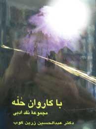 تصویر با كاروان حله(مجموعه نقد ومعرفي به ترتيب تاريخي)