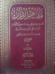 تصویر مفاهيم القرآن - جلد1تا10(عربي)