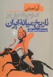تصویر تداوم و تحول در تاريخ ميانه ايران