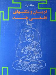 تصویر اديان و مكتبهاي فلسفي هند ـ 2جلد