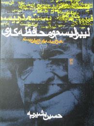 تصویر تاریخ اندیشههای سیاسی درقرن بیستم - جلد2(لیبرالیسم و محافظه کاری)