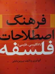 تصویر فرهنگ اصطلاحات فلسفه (انگليسي-فارسي)