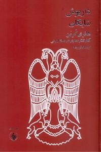 تصویر هانری کربن (آفاق تفکر معنوی دراسلام ایرانی)