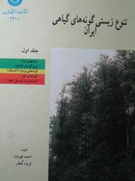 تنوع زيستي گونههاي گياهي ايران - جلد1
