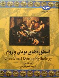 تصویر اسطوره های یونان و روم (مجموعه تاریخ جهان31)