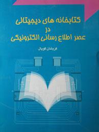 تصویر كتابخانههاي ديجيتالي درعصر اطلاعرساني الكترونيكي