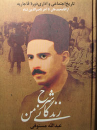 تصویر شرح زندگاني من يا تاريخ اجتماعي و اداري دوره قاجاريه - 3جلد