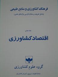 تصویر فرهنگ كشاورزي و منابع طبيعي - جلد8( تعريف  واژهاي علمي)