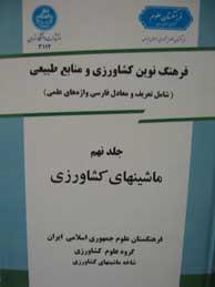 تصویر فرهنگ كشاورزي ومنابع طبيعي - جلد9(ماشينهاي كشاورزي)