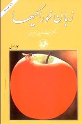 تصویر زبان خوراكيها ـ 3جلد