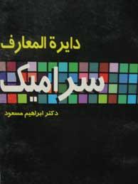 تصویر دايره المعارف سراميك (انگليسي-فارسي)