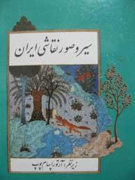 تصویر سير و صور نقاشي ايران