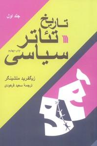 تصویر تاريخ تئاتر سياسي-2جلدي