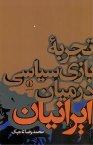 تصویر تجربه بازي سياسي در ميان ايرانيان