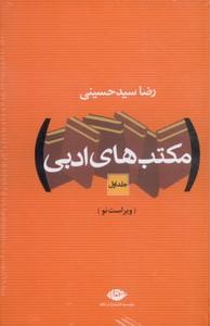 تصویر مکتبهای ادبی ـ 2جلد