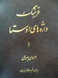 تصویر فرهنگ واژههاي اوستا - 4جلد(بر پايه فرهنگ كانگا)