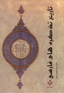 تصویر تاريخ تذكرههاي فارسي ـ 2جلد