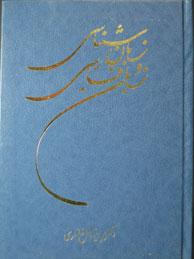 تصویر زبانشناسي و زبان فارسي